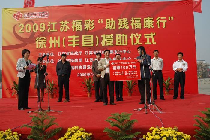 """2009年福彩助残""""福康行""""活动走进徐州丰县"""